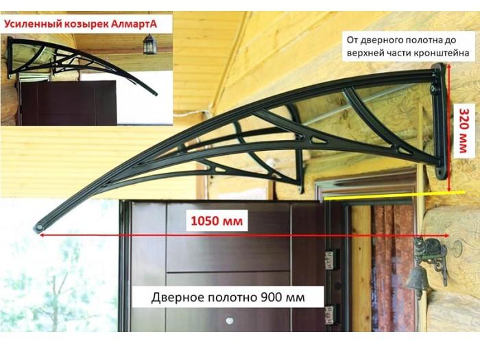 Козырек над крыльцом Алмарта шириной 2,2 м. с прозрачным поликарбонатом и белым кронштейном